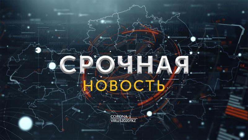 Новости о коронавирусе в Казахстане и мире