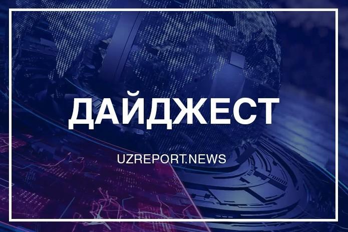 Свежие новости о жизни Узбекистана и мира