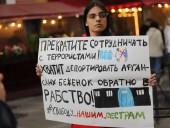 В Москве на акции в поддержку афганских женщин задержали несколько участников