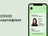 Латвия признала украинские COVID-сертификаты в приложении