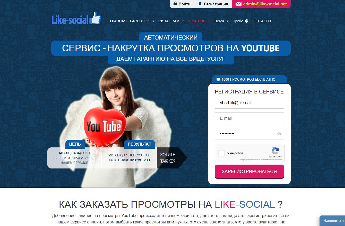 Like Social - сервис по продвижению в социальных сетях.