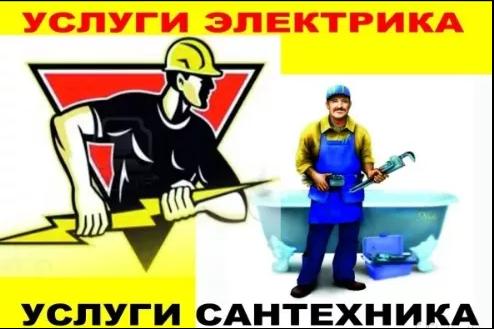 Услуги профессиональных сантехников и электриков в Москве