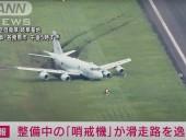 В Японии патрульный самолет съехал со взлетной полосы